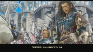 Final Fantasy XII: The Zodiac Age - screen - 2017-05-22 - 345903